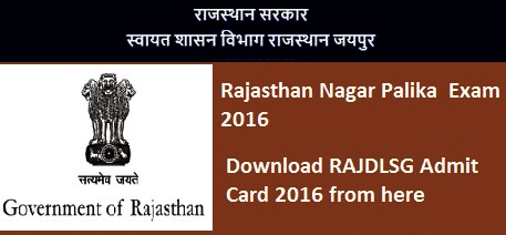 Rajasthan Nagar Palika Answer Key 2017