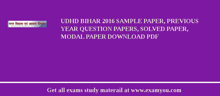 UDHD Bihar 2018 Sample Paper, Previous Year Question Papers, Solved Paper, Modal Paper Download PDF