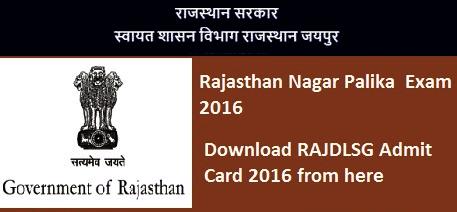 Rajasthan Nagar Palika March 2017 Answer Key Download