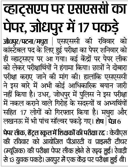 SSC GD Paper Leek News Dainik Bhaskar 05 October 2017