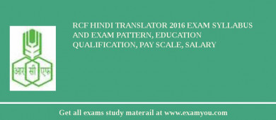 RCF Hindi Translator 2016 Exam Syllabus And Exam Pattern, Education Qualification, Pay scale, Salary