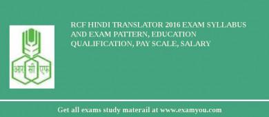 RCF Hindi Translator 2018 Exam Syllabus And Exam Pattern, Education Qualification, Pay scale, Salary