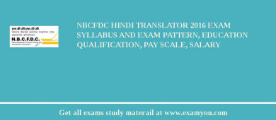 NBCFDC Hindi Translator 2017 Exam Syllabus And Exam Pattern, Education Qualification, Pay scale, Salary
