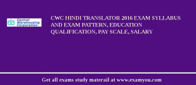 CWC Hindi Translator 2017 Exam Syllabus And Exam Pattern, Education Qualification, Pay scale, Salary