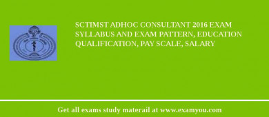 SCTIMST Adhoc Consultant 2018 Exam Syllabus And Exam Pattern, Education Qualification, Pay scale, Salary