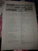 Rajasthan Patwari Exam Answer key 2017 Rajasthan Pre Patwari Solution