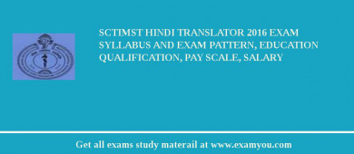 SCTIMST Hindi Translator 2016 Exam Syllabus And Exam Pattern, Education Qualification, Pay scale, Salary