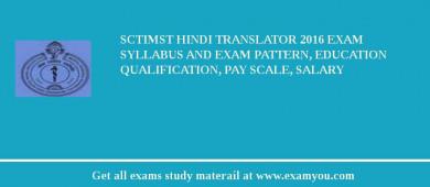 SCTIMST Hindi Translator 2018 Exam Syllabus And Exam Pattern, Education Qualification, Pay scale, Salary