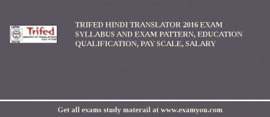 TRIFED Hindi Translator 2018 Exam Syllabus And Exam Pattern, Education Qualification, Pay scale, Salary